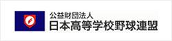 公益財団法人 日本高等学校野球連盟