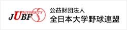 公益財団法人 全日本大学野球連盟