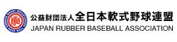 全日本軟式野球連盟